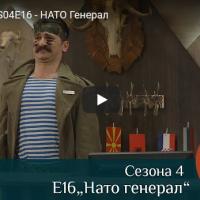 Преспав S04E16 - НАТО Генерал