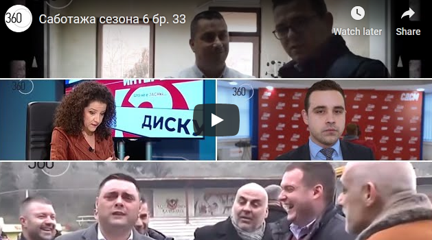 """Маршалова Саботажа"" сезона 6 бр. 33"