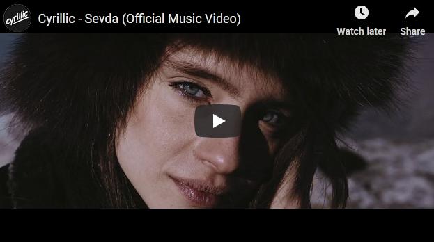 """Cyrillic ја спакуваа """"Твоите очи Лено мори"""" во модерен дип-хаус звук"""