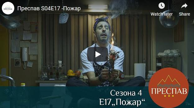 Преспав S04E17 -Пожар