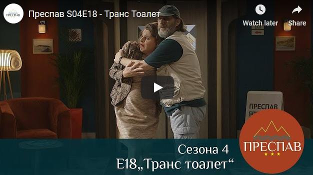 Преспав S04E18 – Транс Тоалет