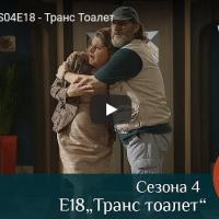 Преспав S04E18 - Транс Тоалет