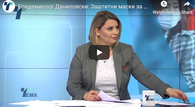 Епидемиолог Даниловски: Заштитни маски за лице треба да носат болните од вирусот, а не здравите луѓе