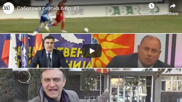 """Небитна Саботажа"" сезона 6 бр. 43"