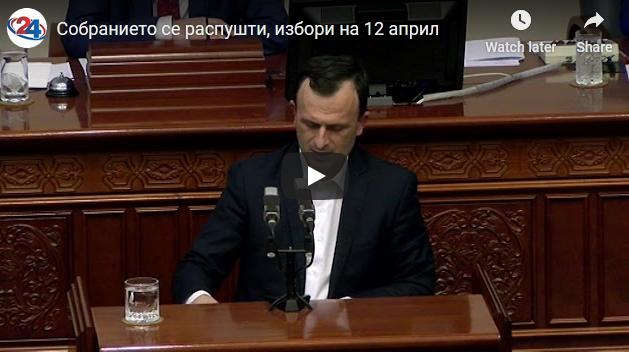 Собранието се распушти, избори на 12 април