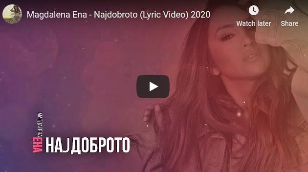 """Магдалена Ена Цветкоска промовираше нова песна, """"Најдоброто"""""""