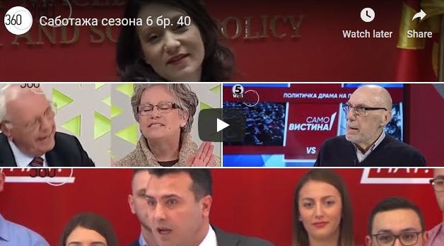 """""""Забошотена Саботажа"""" сезона 6 бр. 40"""