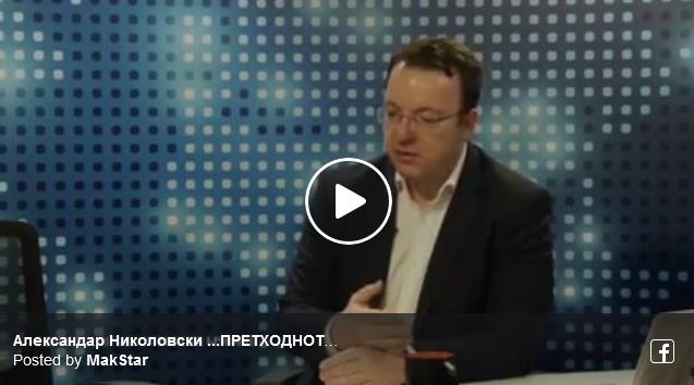 Александар Николовски …ВМРО ИМА ДОЛГ ОД 8 МИЛИОНИ ЕВРА, НАЈГОЛЕМ ДЕЛ ОД ПРЕТХОДНОТО РАКОВОДСТВО…