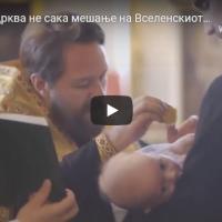 Руската црква не сака мешање на Вселенскиот патријарх меѓу МПЦ и СПЦ