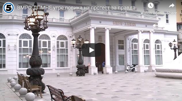 ВМРО-ДПМНЕ утре повика на протест за правда