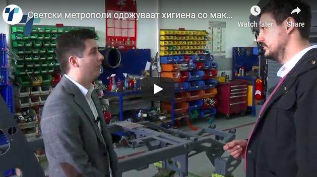 Cветски метрополи одржуваат хигиена со македонски еко – возила Green Machines