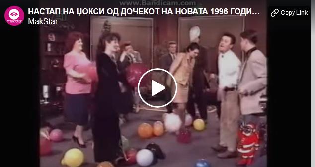 ПОЗИТИВА НА ДЕНОТ, НАСТАП НА ЏОКСИ ОД ДОЧЕКОТ НА НОВАТА 1996 ГОДИНА