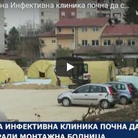 Во дворот на Инфективна клиника почна да се гради монтажна болница