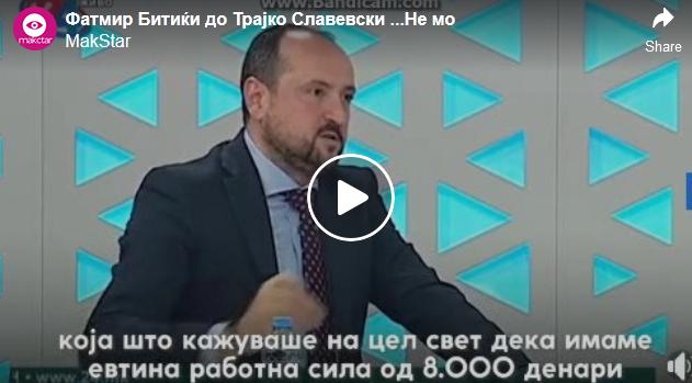 Битиќи до Славевски …Не може преставник на партијата која по цел свет раскажуваше дека имаме евтина работна сила со плата од 8.000 денари денеска да кажува дека помош од 14.500 денари месечно е недоволна…
