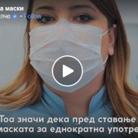 Кога треба да се носат и како правилно се користат маските за да можете вистински да се заштите од коронавирусот и други потенцијални зарази...