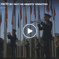 Бендот на американски воздухопловни сили ја изведе химната на НАТО во чест на нашето членство
