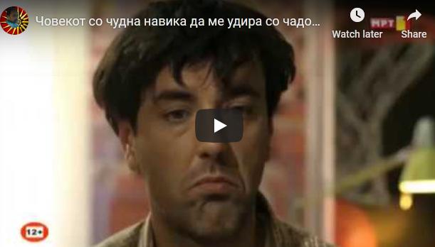Човекот со чудна навика да ме удира со чадор по глава [2013] |  Краткометражен филм