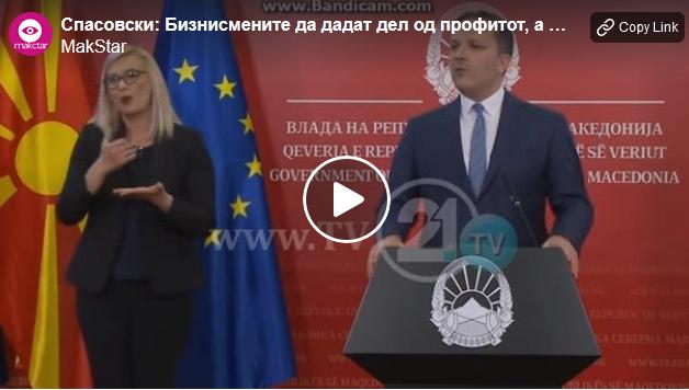 Спасовски: Бизнисмените да дадат дел од профитот, а не само да бараат…