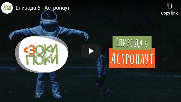 ЗОКИ ПОКИ | Епизода 6 – Астронаут