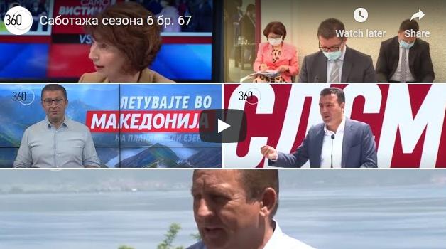 """(Не)Дочекана Саботажа"" сезона 6 бр. 67"