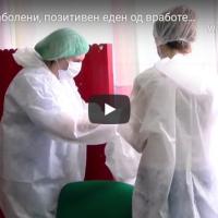 24.05.2020 - 37 новозаболени, позитивен еден од вработените во старечки дом во Скопје