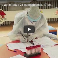 25.05.2020 - Последното деноноќие 21 новозаразен, 17 оздравени , направени 258 тестови