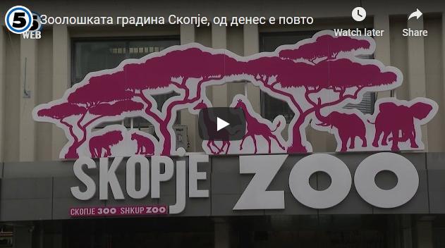 Зоолошката градина Скопје, од денес е повторно отворена