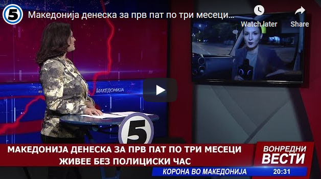 Македонија денеска за прв пат по три месеци живее без полициски час
