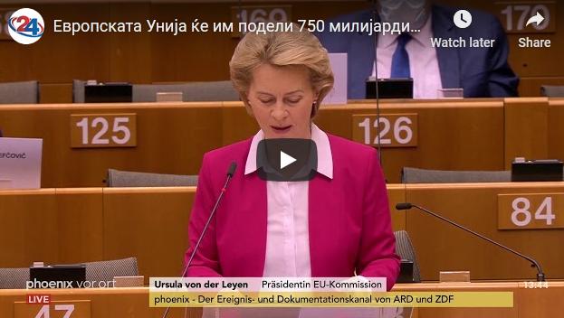 Европската Унија ќе им подели 750 милијарди евра на своите членки за обнова на економијата