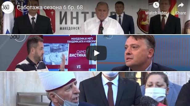 """""""Аксетска Саботажа"""" сезона 6 бр. 68"""