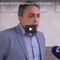 Две здруженија на Македонците од Бугарија го добија спорот во судот Стразбур