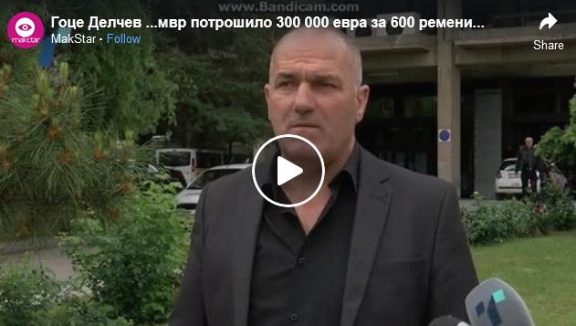 Гоце Делчев …СИНДИКАТОТ НА ПОЛИЦИЈАТА НЕЗАДОВОЛЕН, МВР ПОТРОШИЛО 300 000 ЕВРА ЗА 600 РЕМЕНИ…