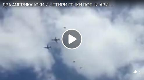 Два американски бомбардери и 4 ловци Ф16 прелетаа над Македонија
