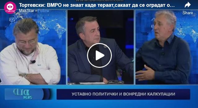 Тортевски: ВМРО не знаат каде тераат, сакаат да се оградат од Груевски, но им се седи во белата палата…