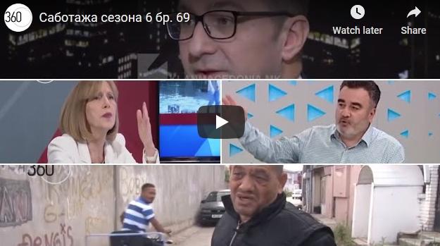 """Саботажа без гаранција"" сезона 6 бр. 69"