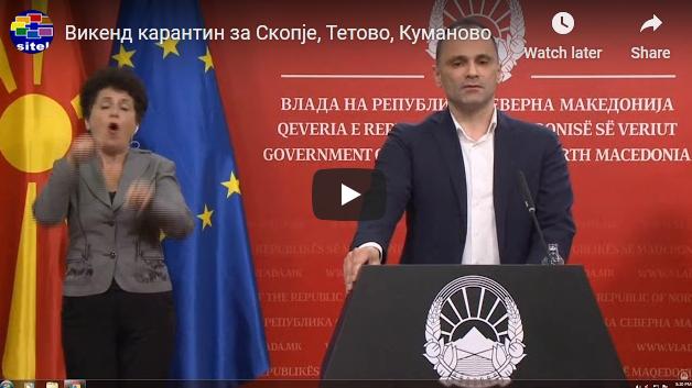 Викенд карантин за Скопје, Тетово, Куманово и Штип од утре во 21 часот до понеделник наутро