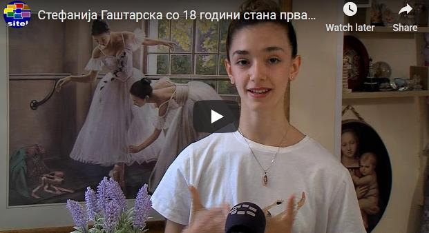 Стефанија Гаштарска со 18 години стана прва Македонка дел од тимот на Бољшој театарот во Москва