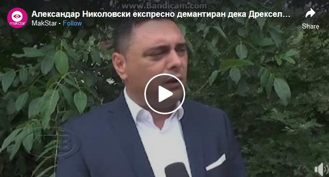 Александар Николовски експресно демантиран дека Дрекселмаер се затвора…
