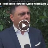Александар Николовски експресно демантиран дека Дрекселмаер се затвора...