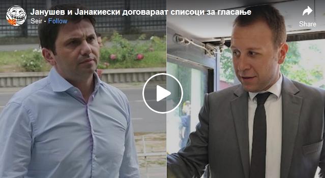 """Нови """"бомби"""" за ВМРО-ДПМНЕ: Јанушев разговара со """"шефот Јанакиески"""" за списоци со гласачи"""