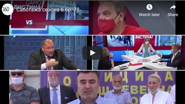 """""""Мамурна Саботажа"""" сезона 6 бр. 78"""