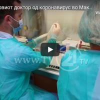 Почина првиот доктор од коронавирус во Македонија
