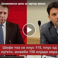 Нови снимки на Јутуб, Јанушев и  Јанакиески договараат чартер летови а фактурите ги плаќа Бетон