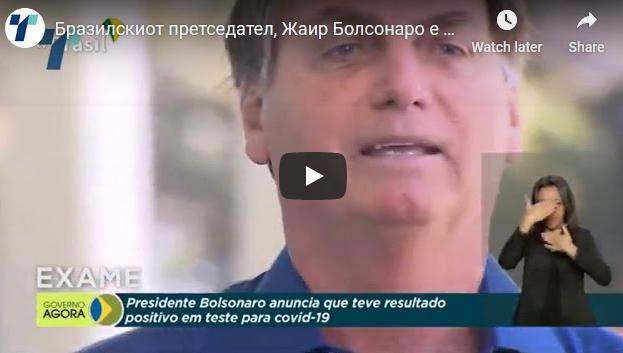 Бразилскиот претседател, Жаир Болсонаро е позитивен на коронавирус