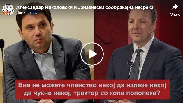 Нови бомби и денеска – Јанакиески и Николоски договараат сообраќајка на патот Охрид-Кичево