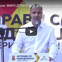 Мисајловски: ВМРО-ДПМНЕ ќе ја формира следната влада и нејзин предводник ќе биде Христијан Мицкоски