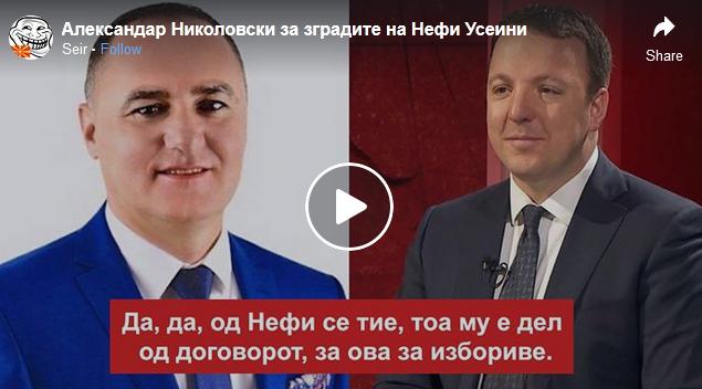 """Нова """"бомба"""" за Николоски и Јанакиески: Тие згради се од Нефи бандитот, тоа му е дел од договорот за изборите!"""