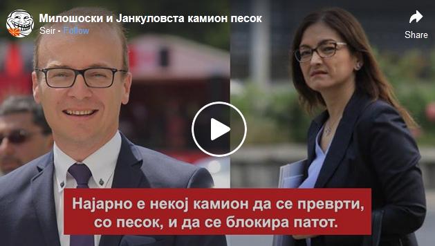 """Нова """"бомба"""": Милошоски и Јанкулоска организираат сообраќајка за да блокираат гласачи"""
