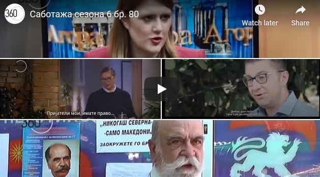 """Британска Саботажа"" сезона 6 бр. 80"