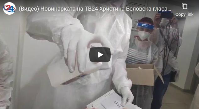 Новинарката на ТВ24 Христина Беловска гласаше во изолација